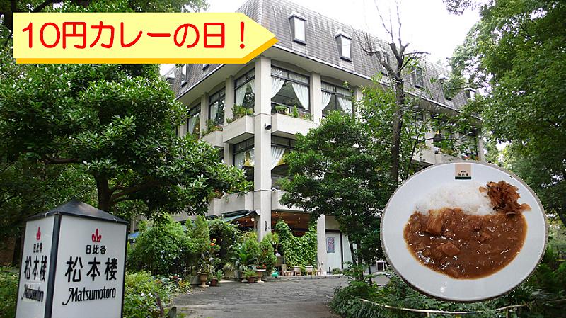 日比谷公園の中に在るレストラン『松本楼』とカレーライス