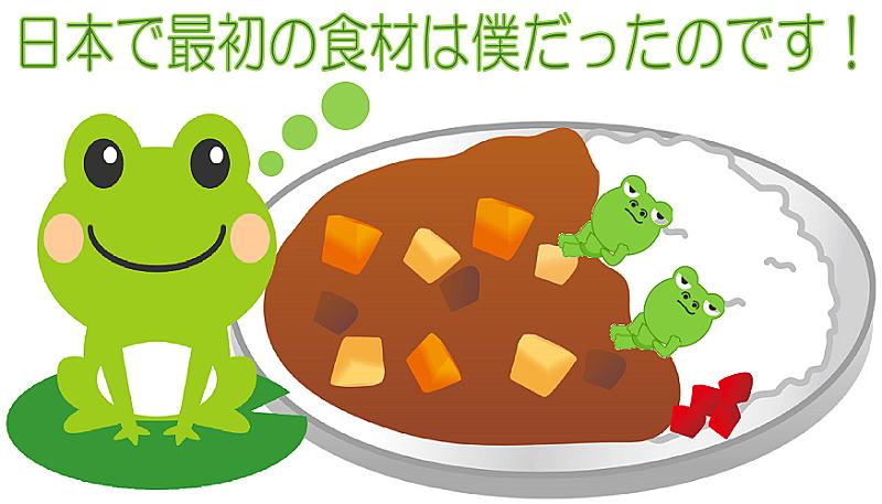 日本でカラーの最初の食材はカエル