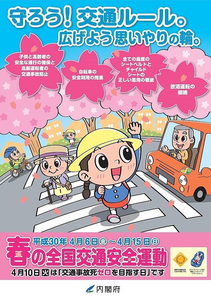 春の交通安全運動のポスター