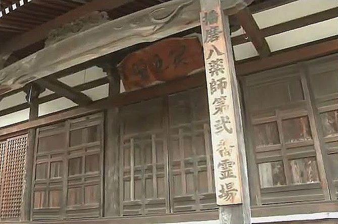 播磨八薬師霊場の第二番の札所の日光常楽寺