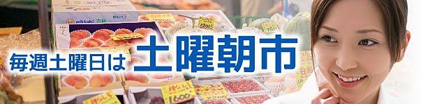 加古川市公設卸売市場の土曜朝市のポスター