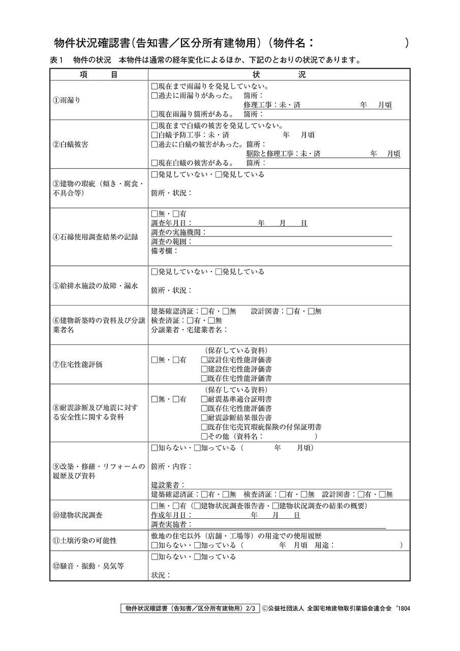 物件状況確認書(マンション用)表1
