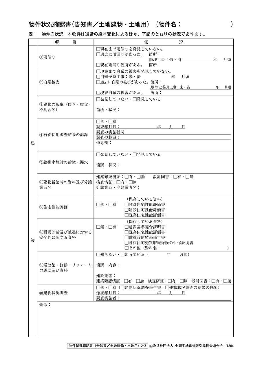 物件状況確認書(土地建物用)表1
