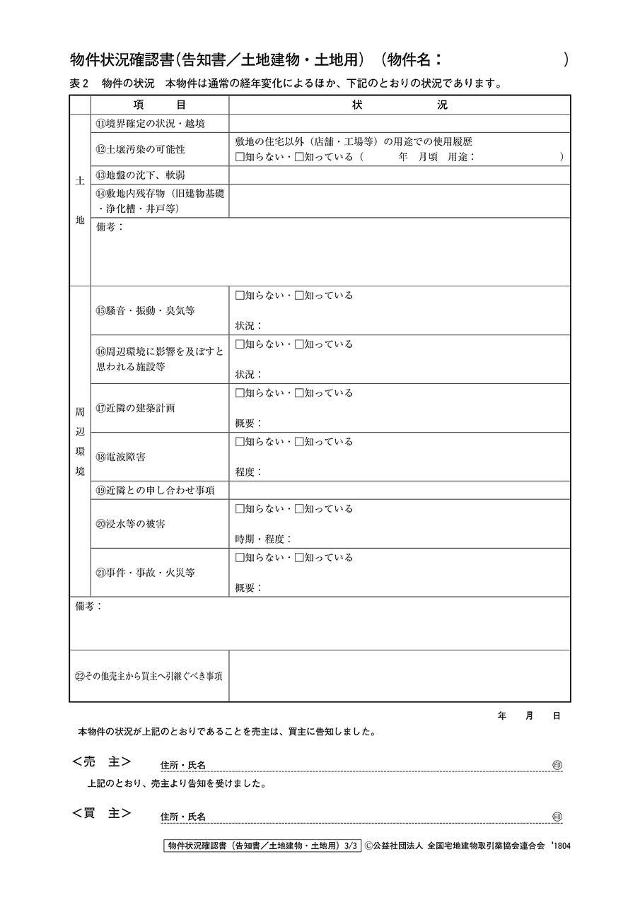 物件状況確認書(土地経建物用)表2