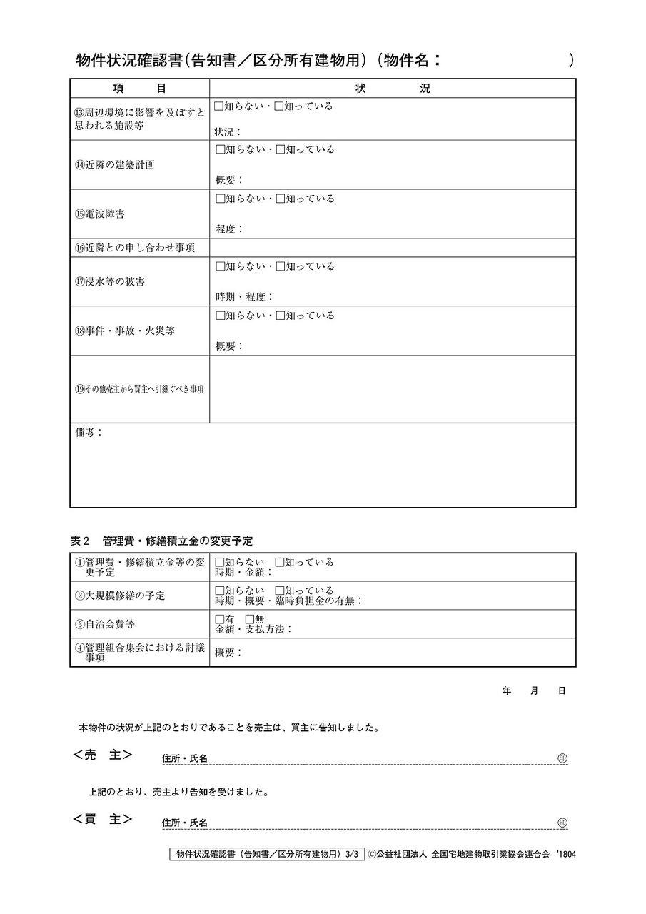 物件状況確認書(マンション用)表2