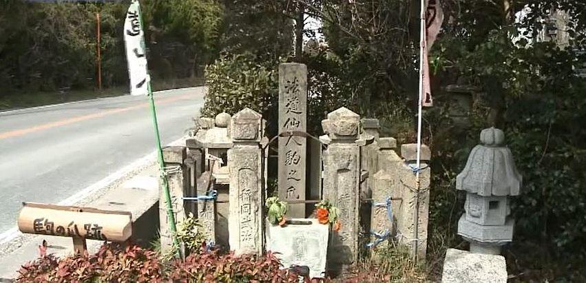 県道端の玉垣に囲まれた小さな石塔『法道仙人駒之爪』