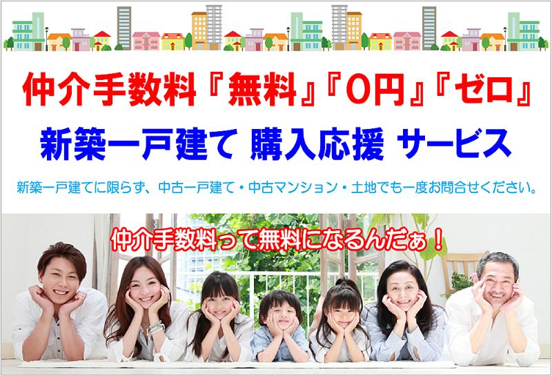 未来家不動産の仲介手数料・無料・0円・ゼロ・サービスの告知