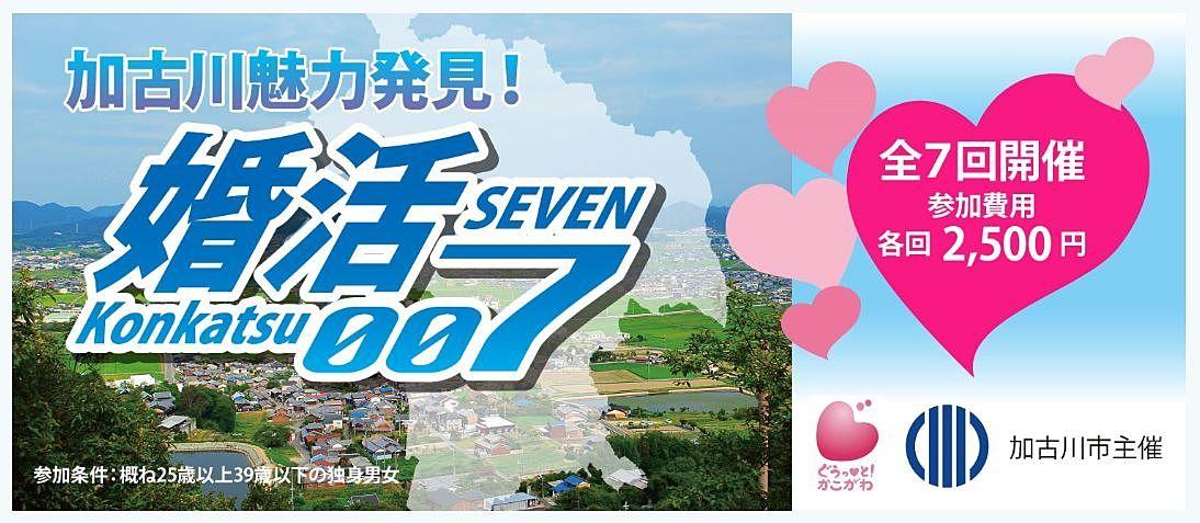 加古川市が主催する婚活イベント【婚活007】のパンフレット表紙