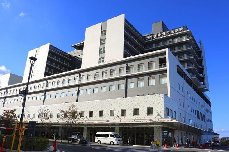 充実した医療体制の加古川中央市民病院