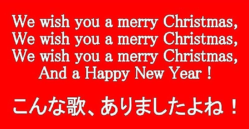 We wish you a merry Christmas!という歌の歌詞の一部