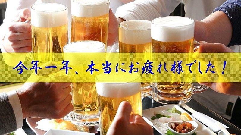 今年1年、お疲れ様でした、と、ビールで乾杯