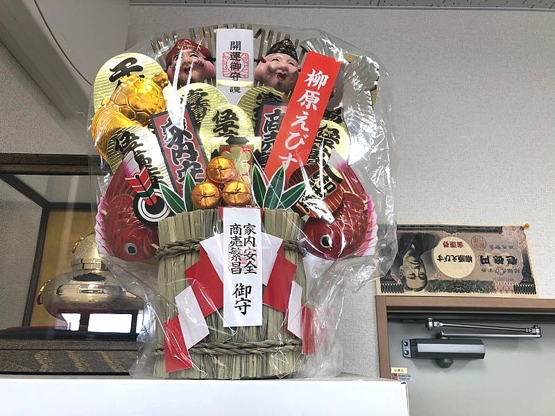 蛭子神社の十日えびすで購入した縁起物、熊手