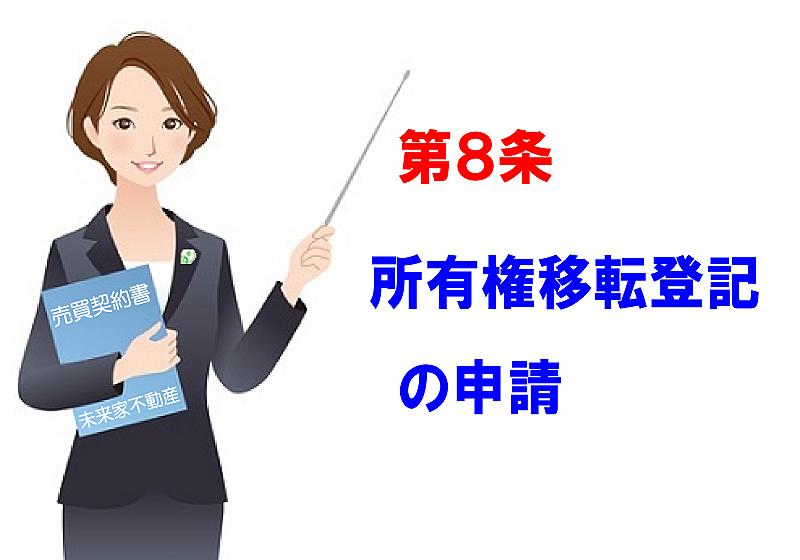 第8条(所有権移転登記の申請)を説明する人