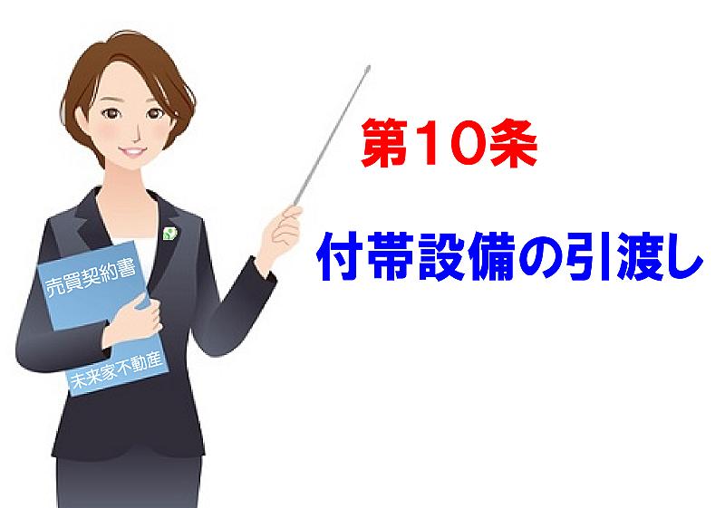 第10条(付帯設備の引渡し)を説明する人
