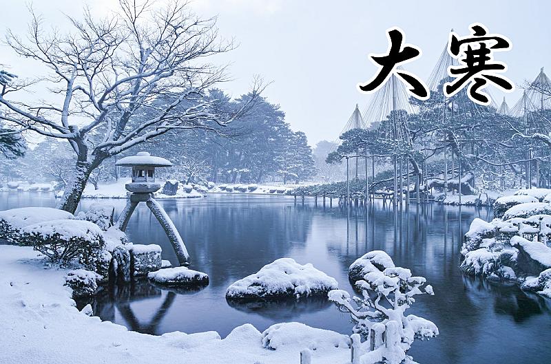 大寒の寒さを表す雪が積もった風景