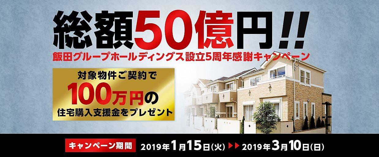 飯田グループホールディングス『設立5周年感謝キャンペーン』の告知