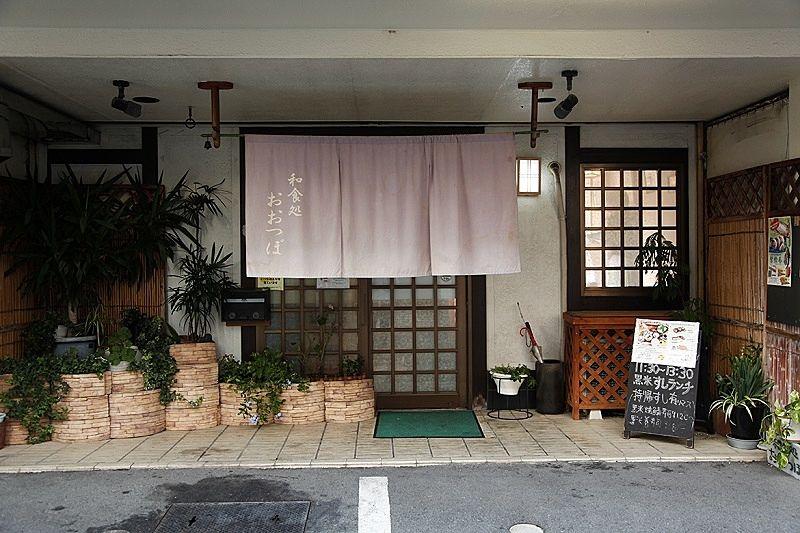 加古川市平岡町新在家1-254-12の和食処『おおつぼ』さん