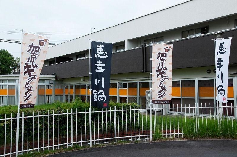 加古川市別府町新野辺386のしのべクラブさん