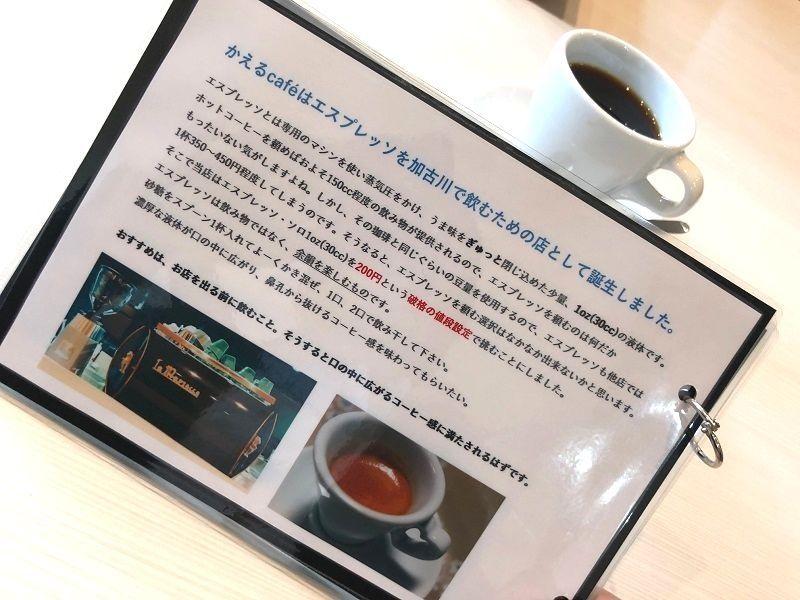 カエルcafeはエスプレッソを加古川で飲むための店として誕生しました、と書かれたメニュー