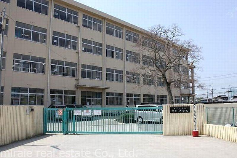 加古川市立 神野小学校です