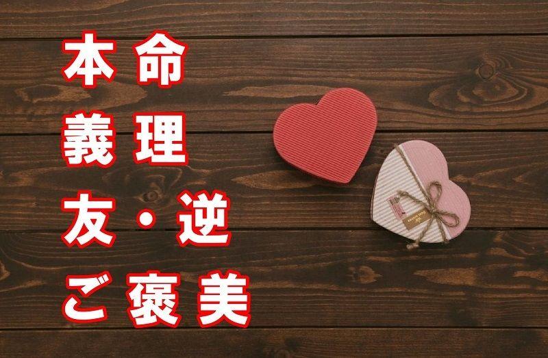 2月14日 今日は「バレンタインデー」! 子どもから大人まで男性は、ソワソワしてしまう日です