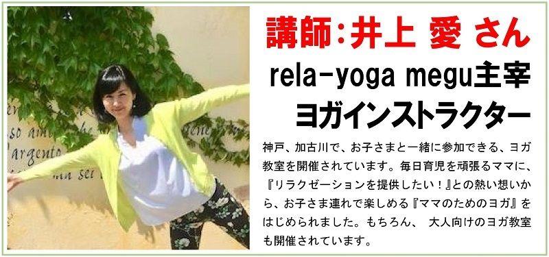 ワーク・ライフ・バランスセミナーの講師、井上愛さん