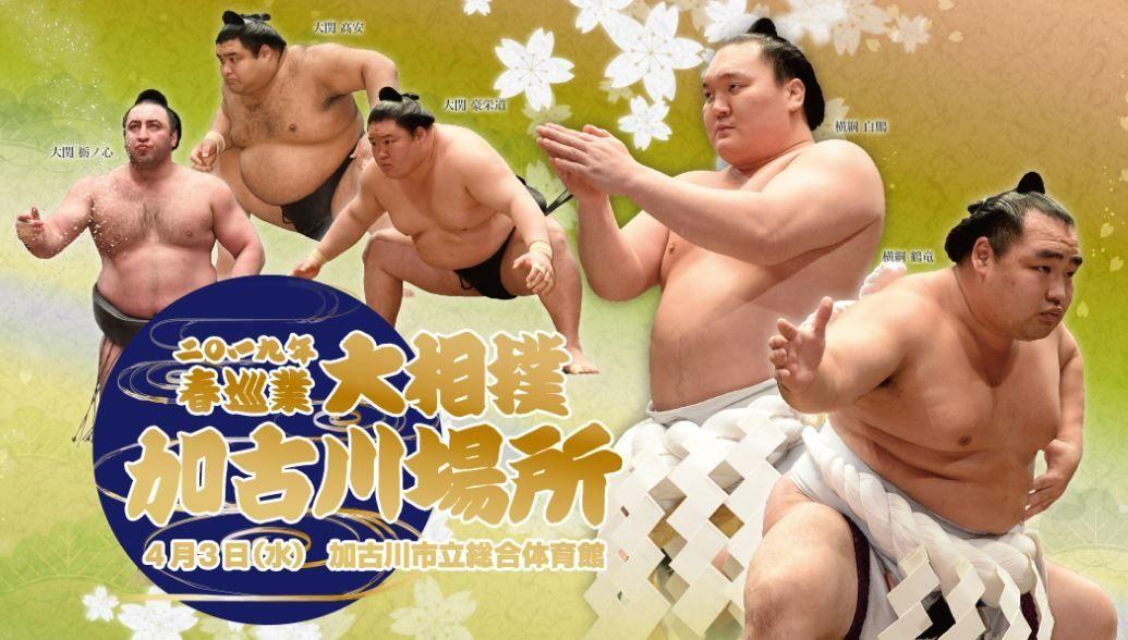 二〇一九年春巡業 大相撲加古川場所です