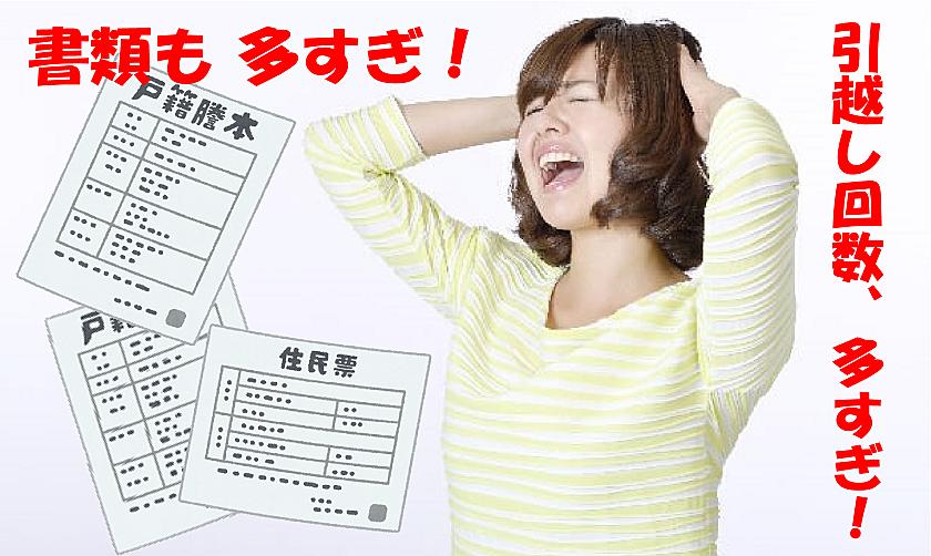 住民票の移動回数で住所履歴を証明する書類が異なります