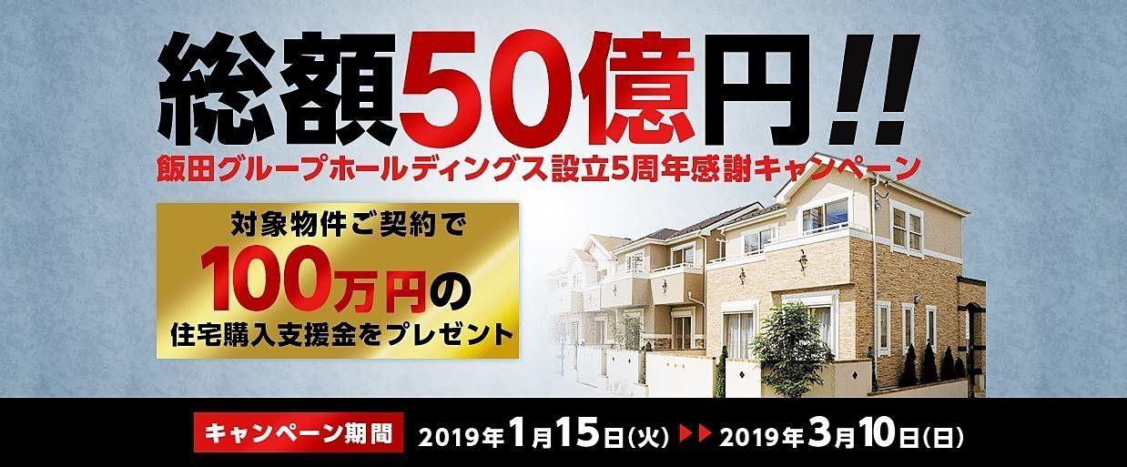飯田グループホールディングス『設立5周年感謝キャンペーン』の告知です