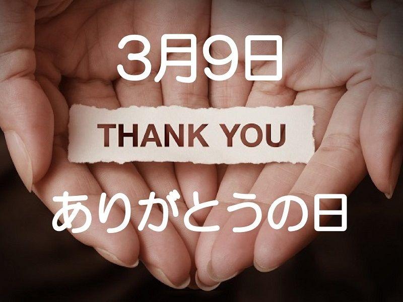 今日、3月9日は『ありがとうの日』です