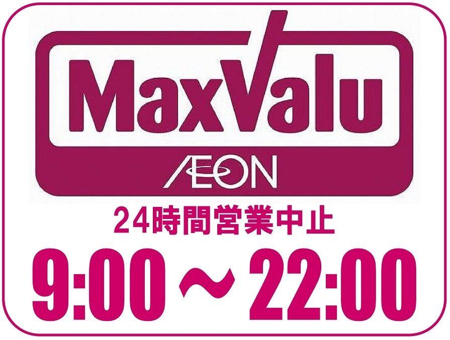 マックスバリュは、24時間営業中止、営業時間短縮します
