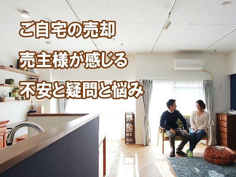 家(マイホーム)の売却で売主様が感じる不安と疑問と悩み