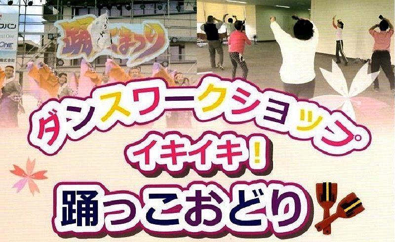 ダンスワークショップ イキイキ!踊っこおどり!!