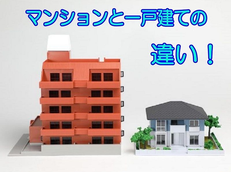 マンションと、一戸建ての売却活動期間の違いです