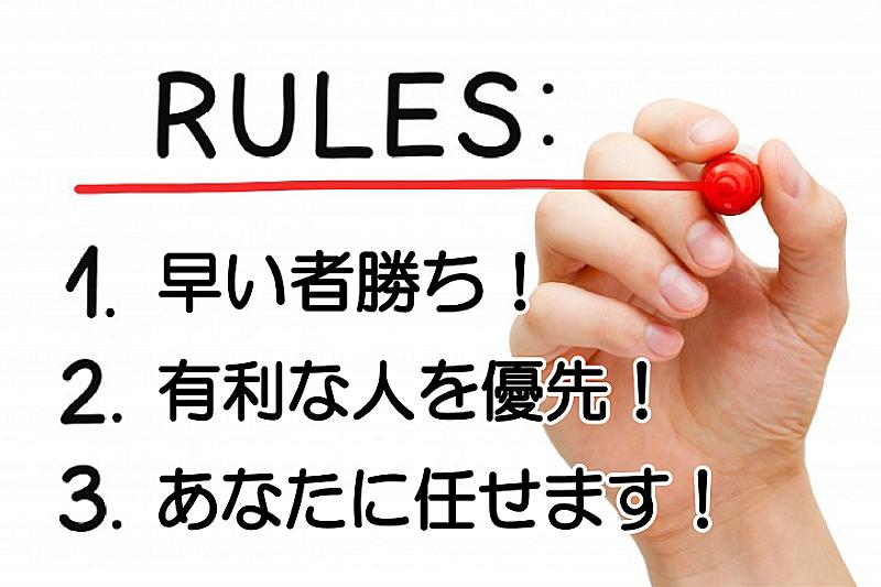 買付証明書の優先順位の決め方には、明確なルールは存在しません。