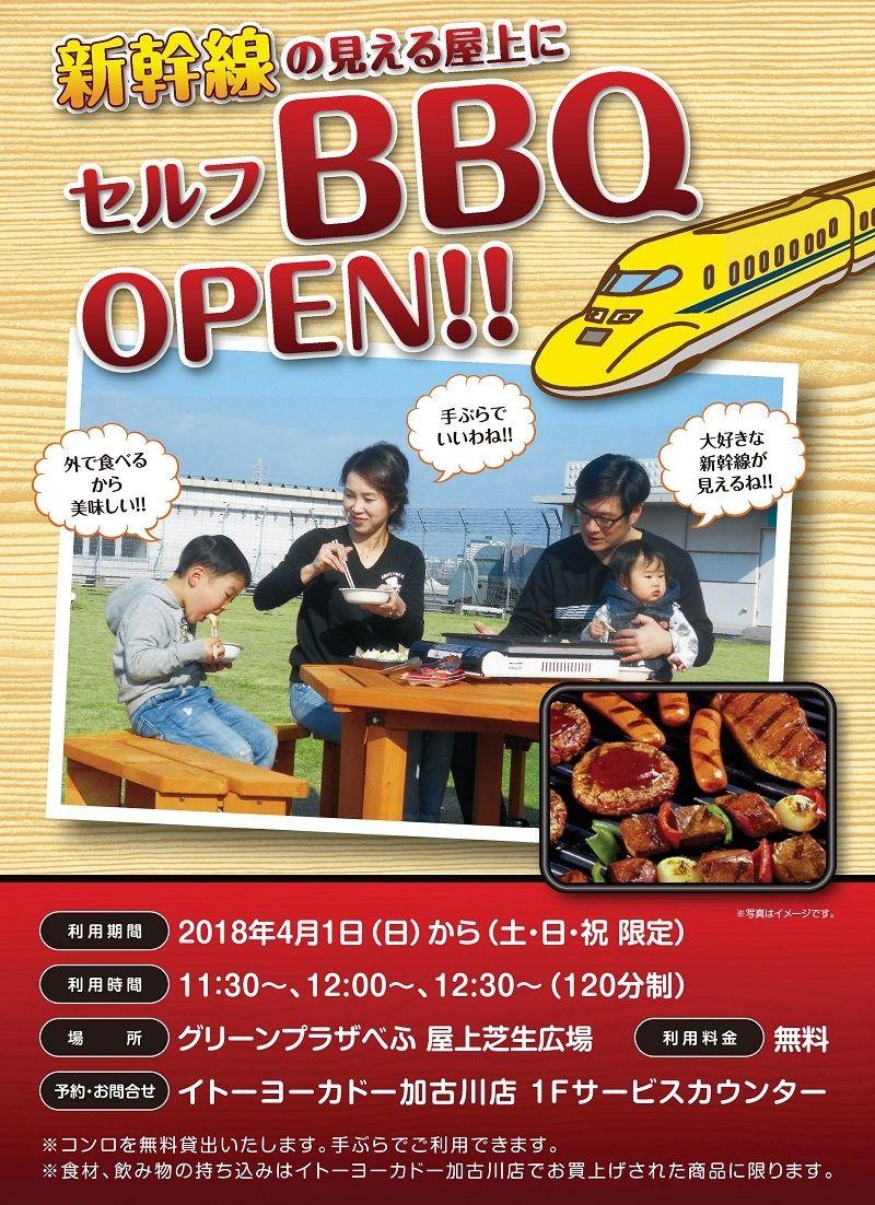 イトーヨーカドー加古川店、グリーンプラザ屋上でBBQオープンです
