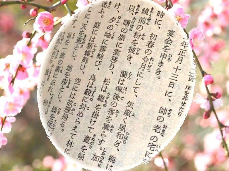 典拠された万葉集の梅の歌です