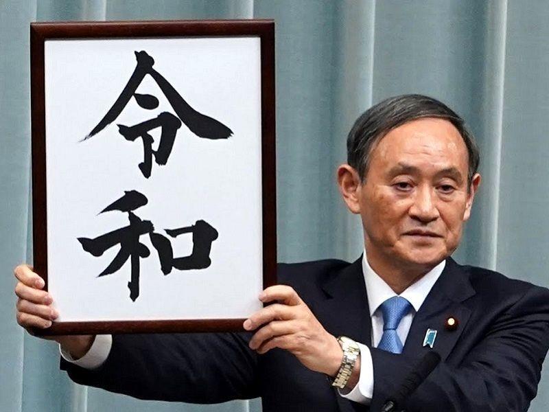 新元号、令和を発表する菅官房長官です
