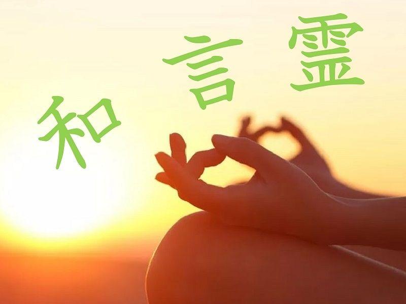 日本文化の中にある和と言霊です
