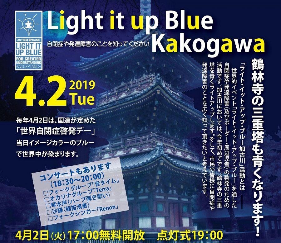 Light it up Blue Kakogawa 世界自閉症啓発デーの告知ポスター