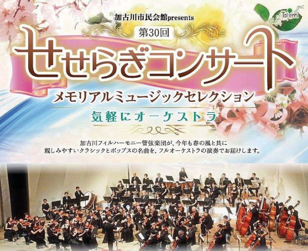 加古川フィルハーモニー管弦楽団によるせせらぎコンサート