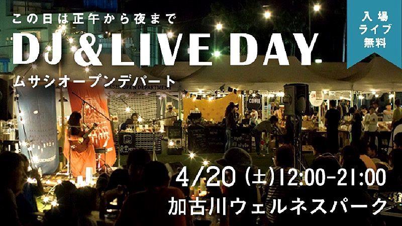 4月20日のムサシオープンデパートは、DJ & LIVE DAYです
