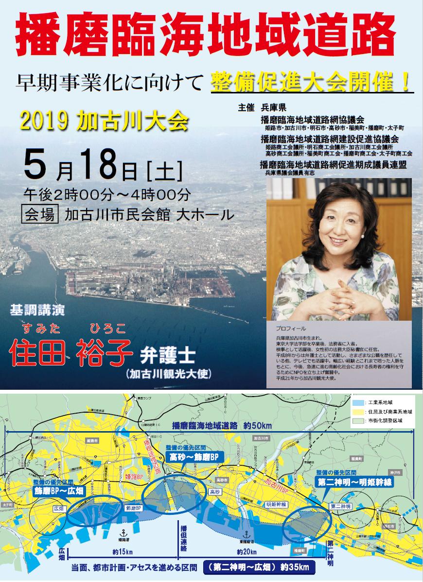播磨臨海地域道路整備促進大会の告知ポスターです