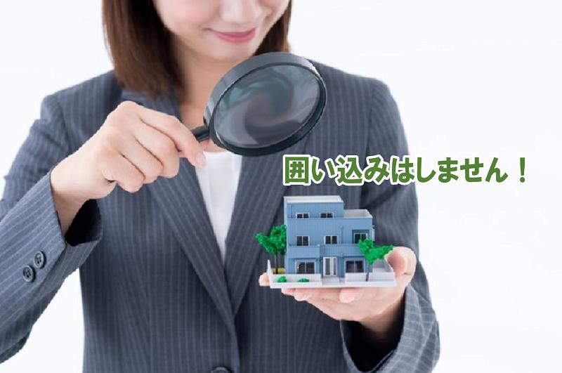 未来家不動産は囲い込みをしない当り前の販売方法を行っています