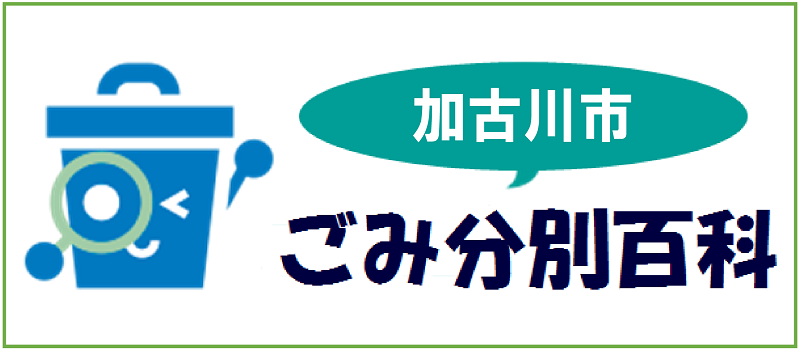 加古川市の「ごみ分別アプリ」をご利用ください