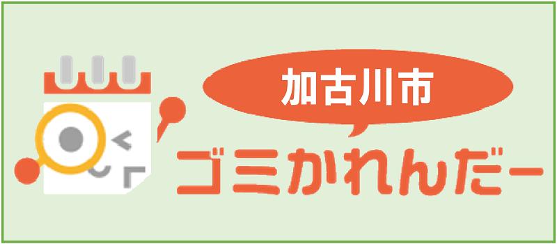 加古川市の「ゴミ収集日程表」をご利用ください