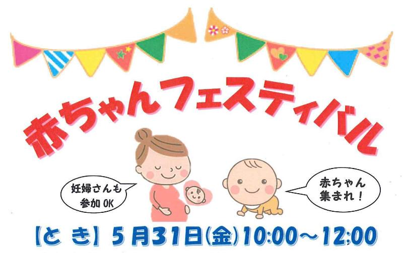 赤ちゃんフェスティバルが令和元年年5月31日(金)に開催