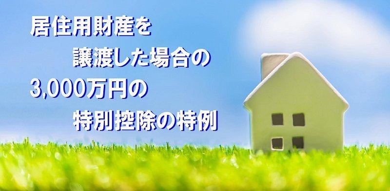 居住用財産を譲渡した場合の3,000万円の特別控除の特例
