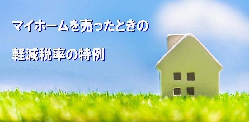 マイホームを売ったときの軽減税率の特例