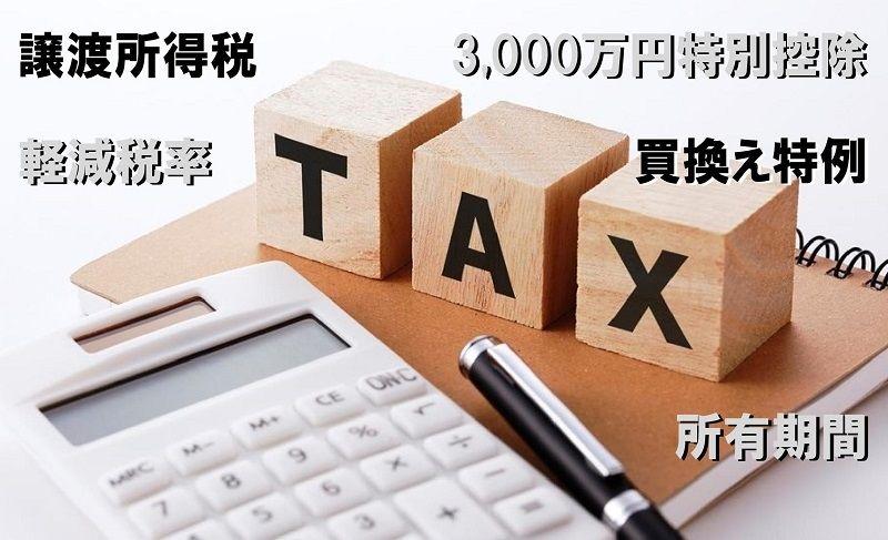 不動産を売却すると、利益が発生することがあります。この利益のことを「譲渡所得」といいます。譲渡所得に対しては「所得税」が課税され、翌年には「住民税」も納税しなければなりません。今日は、「譲渡…